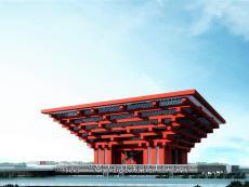 上海世博会 中国馆