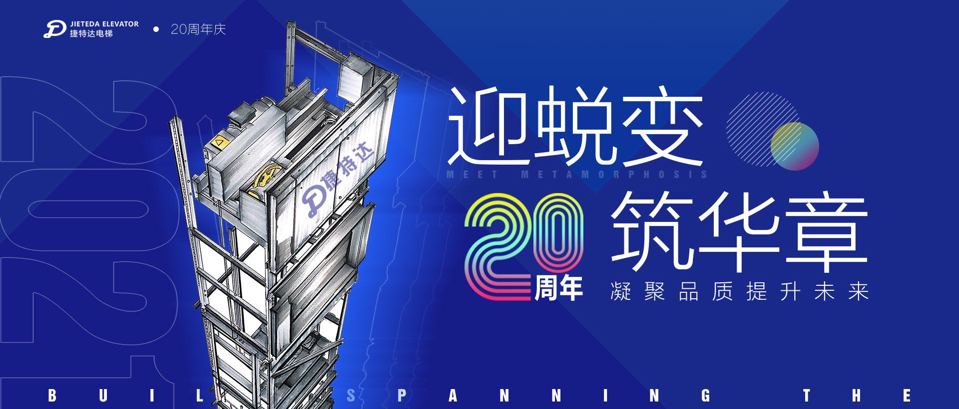 20zhou年庆