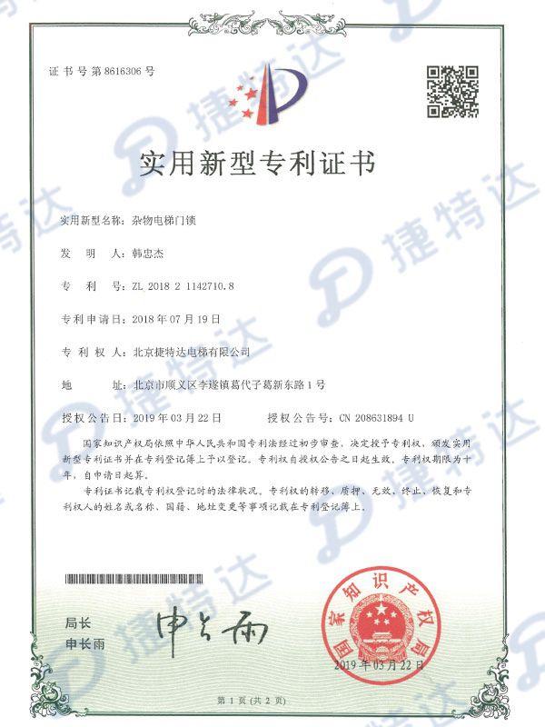 杂物电梯门suo-专利zheng书