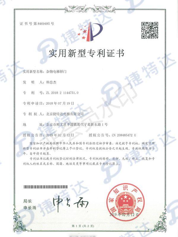 杂物电梯轿门-专利zheng书