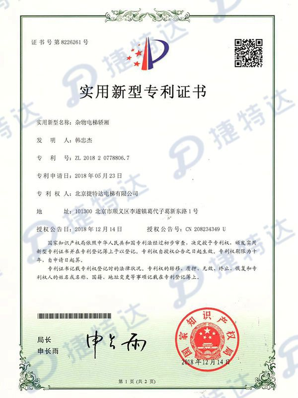 杂物电梯轿厢-专利zheng书