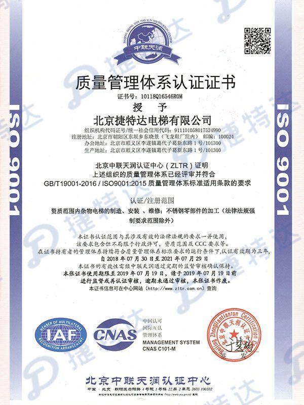 质量管理ti系renzhengzheng书