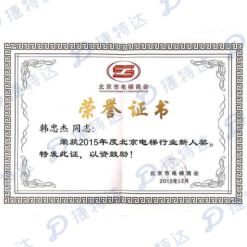 2016年度眀enヾian梯行业新人奖