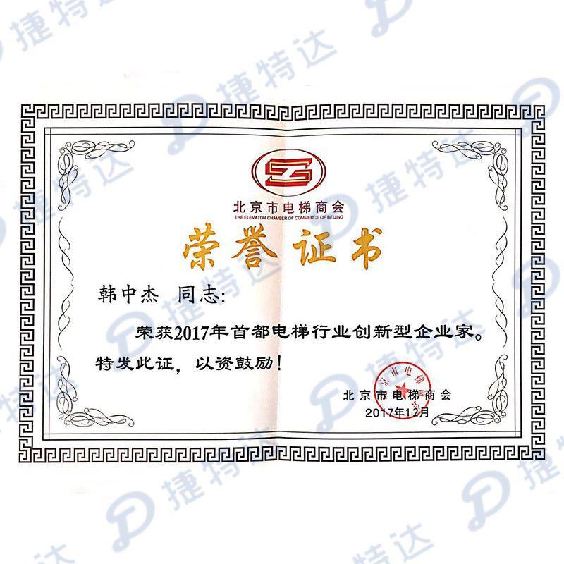2017年shoudu电ti行业chuangxin型企业