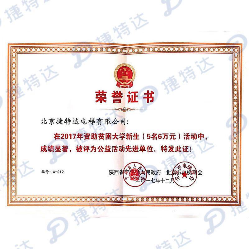 2017年资zhu贫kun大学生公益活动