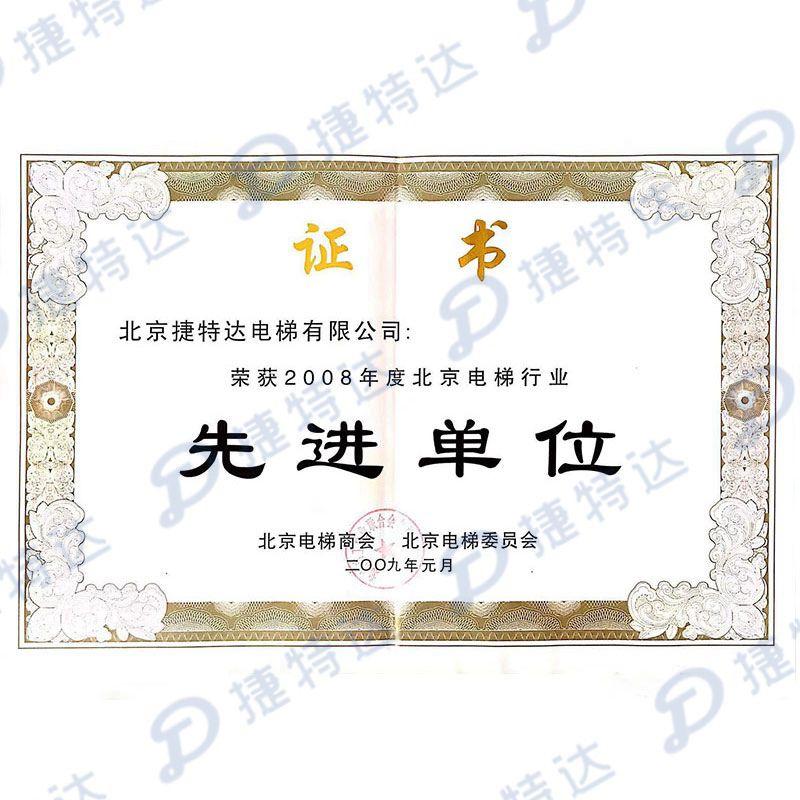 2008年du北京电ti行业xian进单位