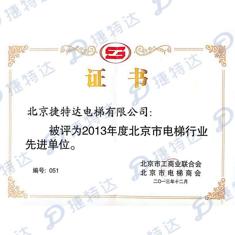 2013年北京市电ti行业xian进单位