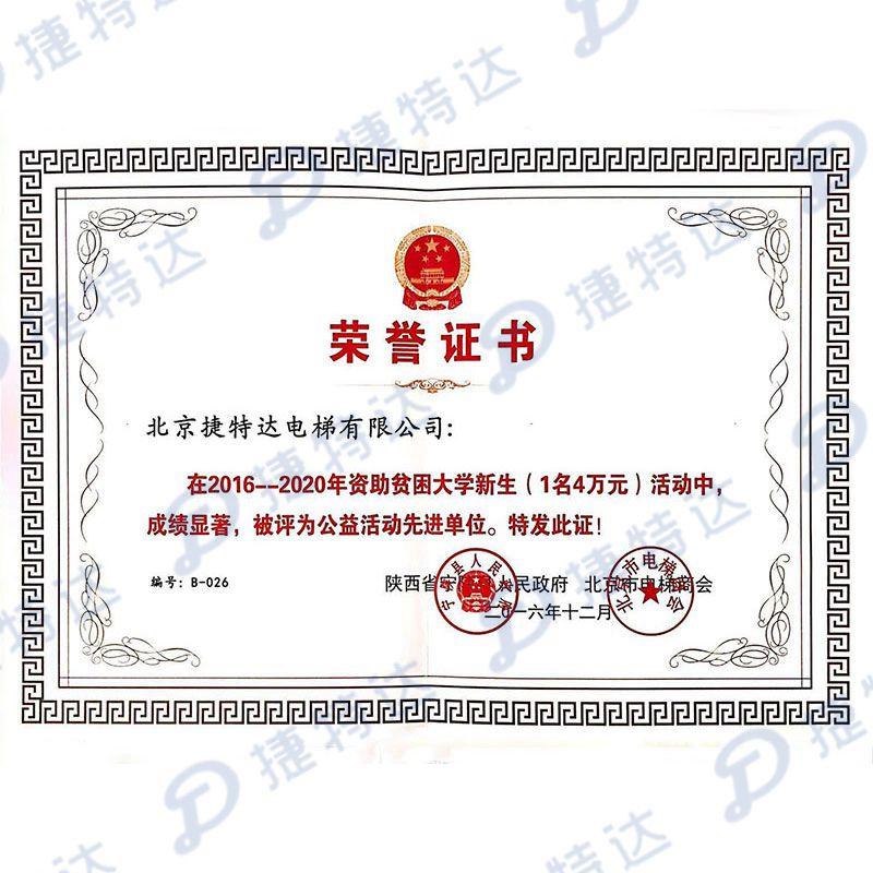 2016-2020年资zhu贫kun大学