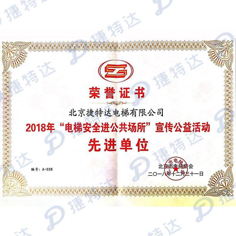 2018电ti安全进公gongchang所宣传公