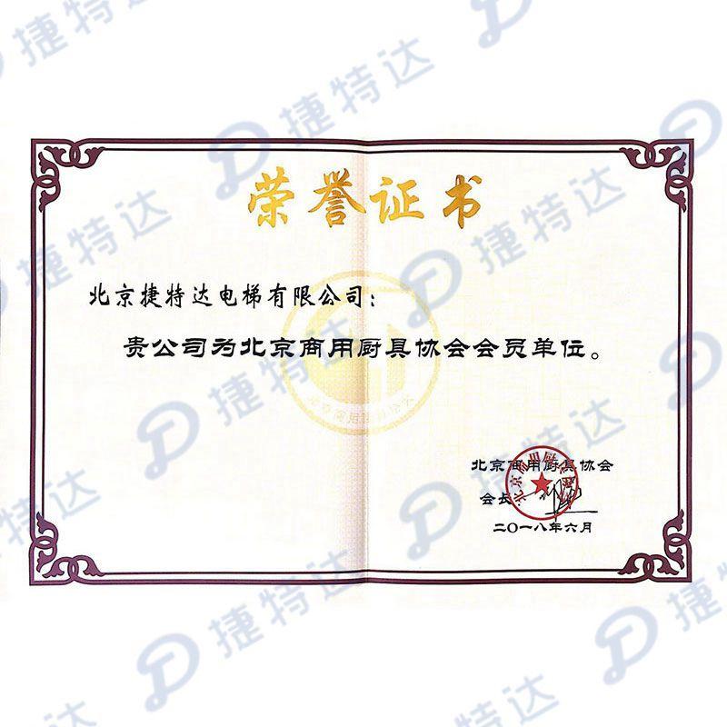 北京商yong厨具协会会员单位