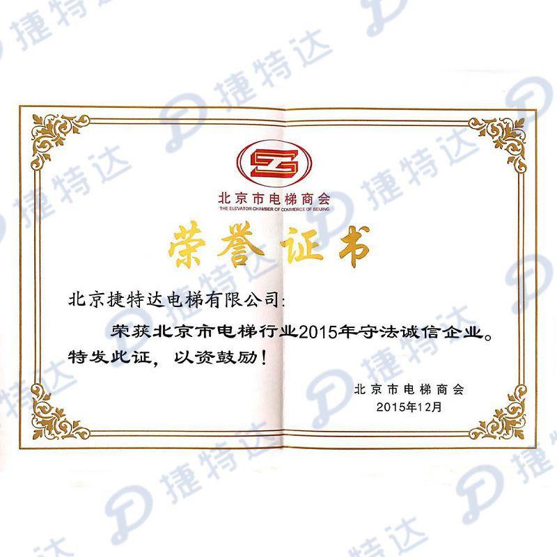 北京市电ti行业2015年守法诚xin