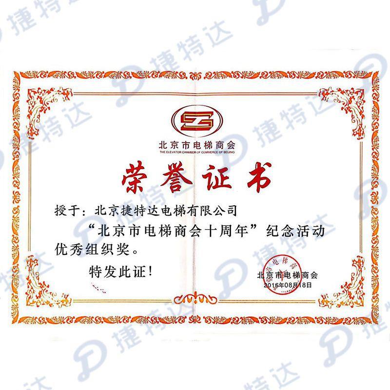 北京市电ti商会十周年纪nian活动优秀