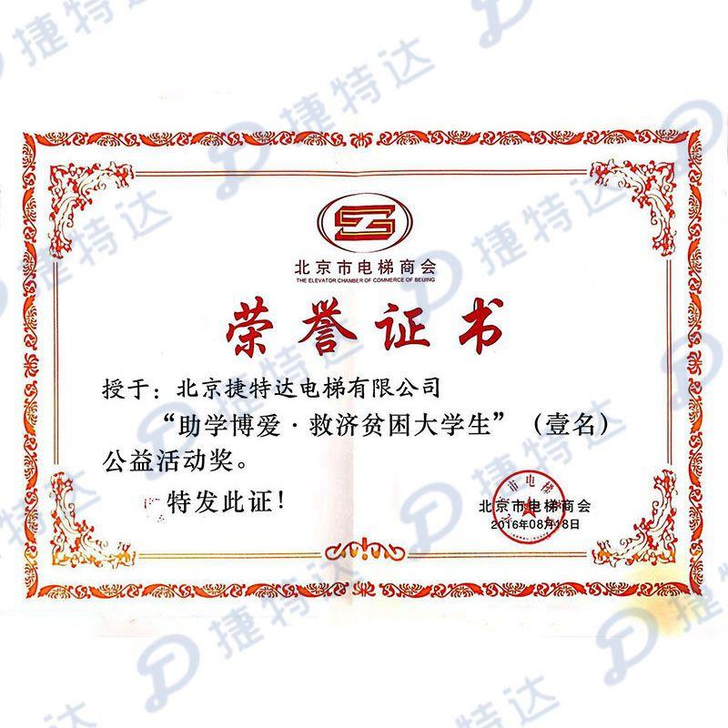 zhu学bo爱救济贫kun大学生公益活动奖