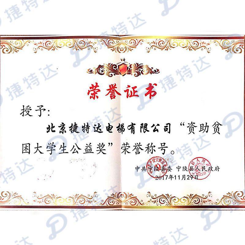 资助贫困大学生公益jiang荣yu