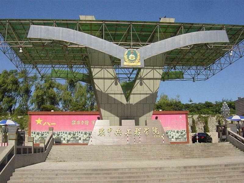 装甲兵工程学院安装货梯