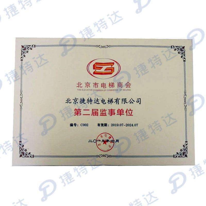 眀en﹕hidian梯商会第二届监shi单wei