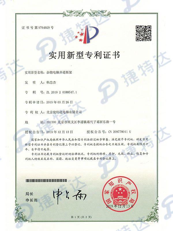 杂物电梯井道kuang架-专利zheng