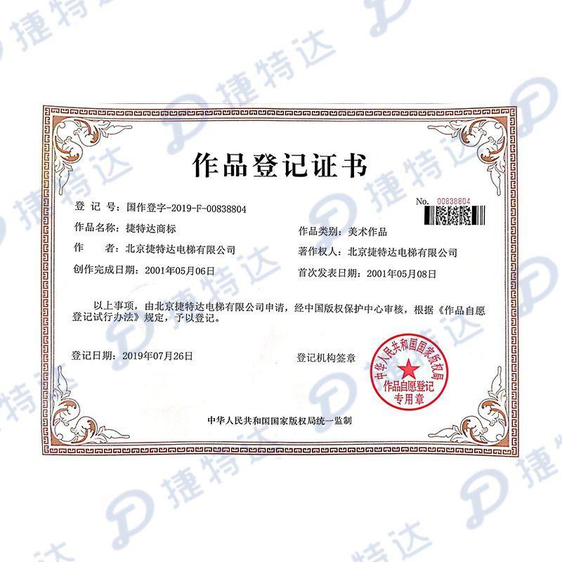 zuo品登记证书