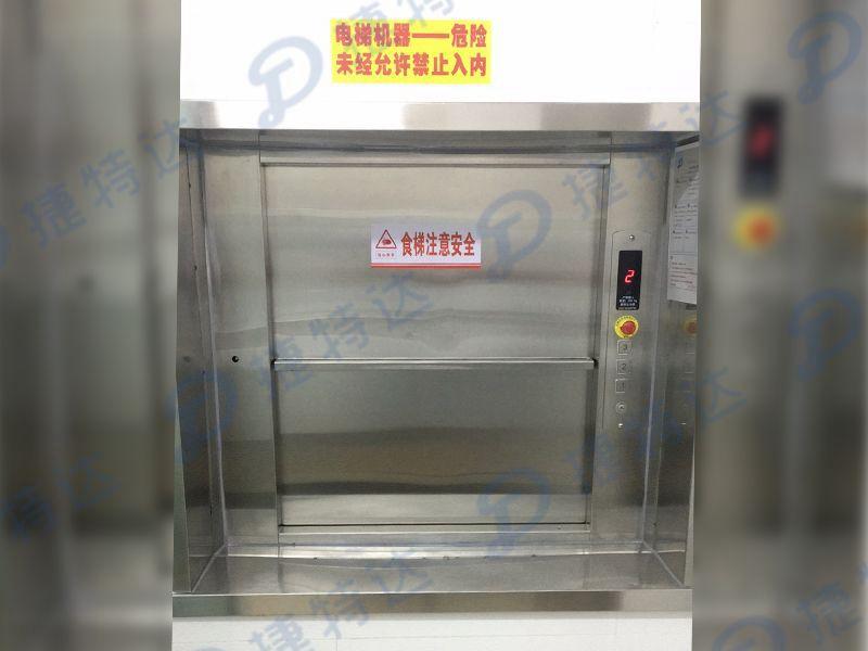 餐梯jiage(tu1)