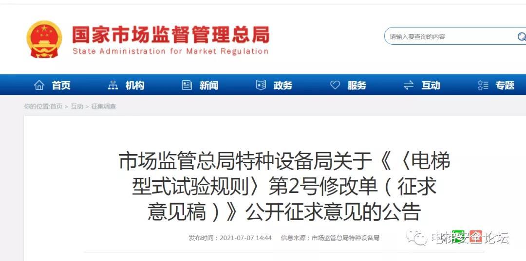 重磅:dian梯型规2号修改单重要内容的非guanfang解du